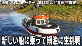 新しい船に乗って網漁に生挑戦 【 漁業シミュレーター 生放送 アフロマスク 】