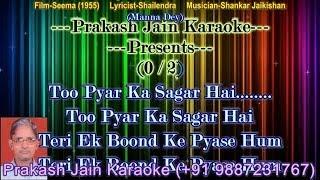 Tu Pyar Ka Sagar Hai Demo Karaoke Stanza-2, Scale-D# English Lyrics By Prakash Jain