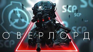 ФИЛЬМ SCP OVERLORD 2020 (Русская озвучка, дубляж)