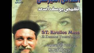 القداس الكيرلسى - ابونا يوسف اسعد | Kirlos Mass - Fa Yousef Asaad