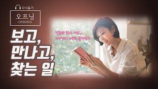 정지영의 스위트뮤직박스 | 20051203 오프닝 | 보고, 만나고, 찾는 일