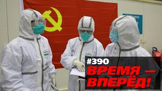 Как Китай отблагодарил Россию за помощь в борьбе с вирусом