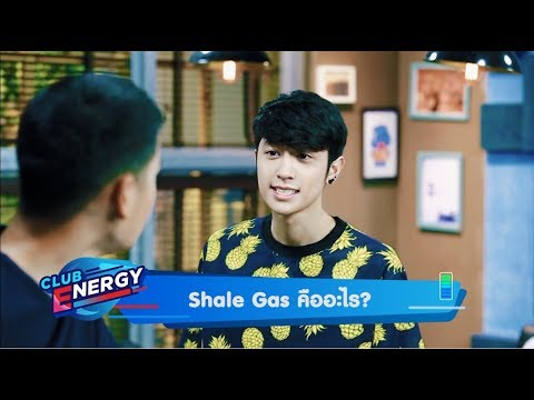 Club Energy - Shale Gas คืออะไร? [EP.40] วันที่ 2 ธ.ค. 60
