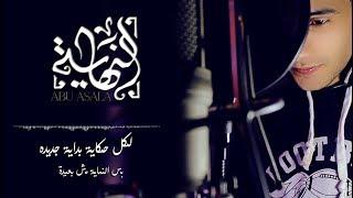 الشبح ابو اصاله - النهاية ( al-Shabah Abo Asala-AL Nihaya (Official Music Video |قصه حزينة