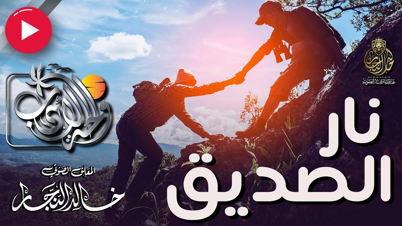 قصيدة نار الصديق | للشاعر أحمد الثرواني | واحة الأدب | مع خالد النجار ?