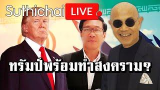 Suthichai Live: ทรัมป์พร้อมทำสงคราม?