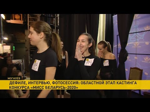 Завершился кастинг участниц «Мисс Беларусь-2020» в Могилёве
