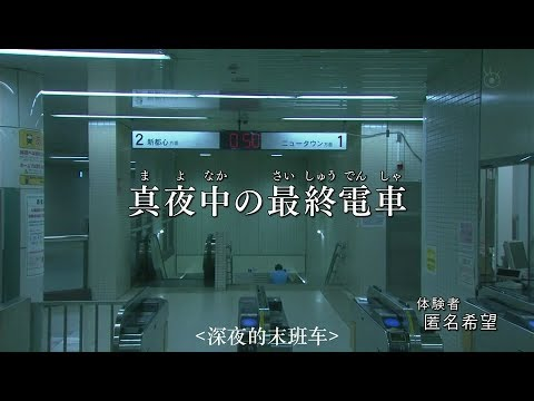 胆小者看的恐怖电影解说:日本恐怖电影《毛骨悚然撞鬼经 2012》速看