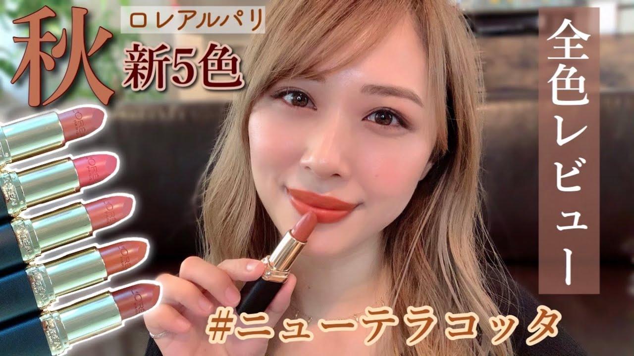 ニューテラコッタ🍁新秋色全色レビュー💄マスクの下にも使えるマットリップ【ロレアルパリ 】/Loreal Paris Lipsticks Review!/yurika