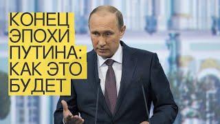 Конец эпохи Путина: какэтобудет