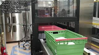 연속식 수직반송기(롯데마트 바로배송)