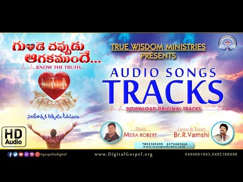 Gunde Chappudu Aagakamunde || Audio Songs Tracks HQ || Download Now || Digital Gospel