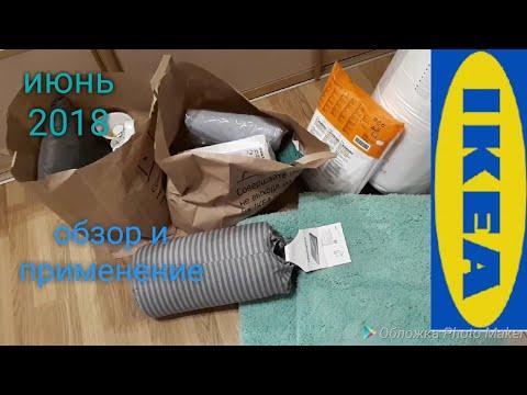 IKEA покупки для