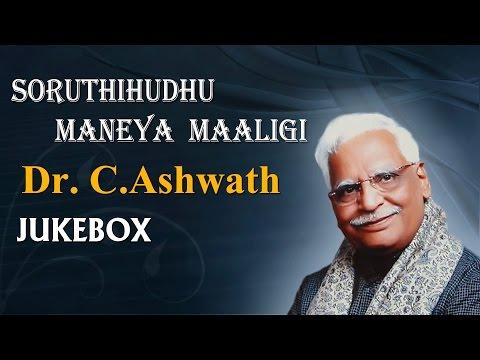 Soruthihudhu Maneya Maalige Jukebox | Dr.C.Ashwath | C Ashwath Hit Songs