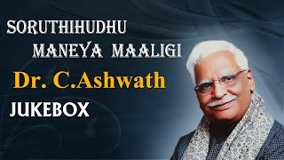 Soruthihudhu Maneya Maalige Dr. C. Ashwath || Jukebox || Dr C Ashwath Hit Songs