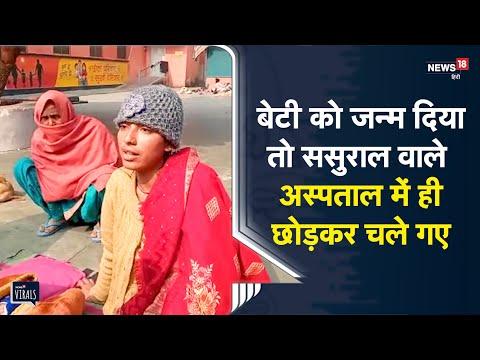 Saharanpur   बेटी पैदा हुई तो ससुराल वाले बहू को अस्पताल में ही छोड़कर फरार   Viral Video