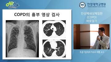 만성폐쇄성폐질환(COPD)바로알기