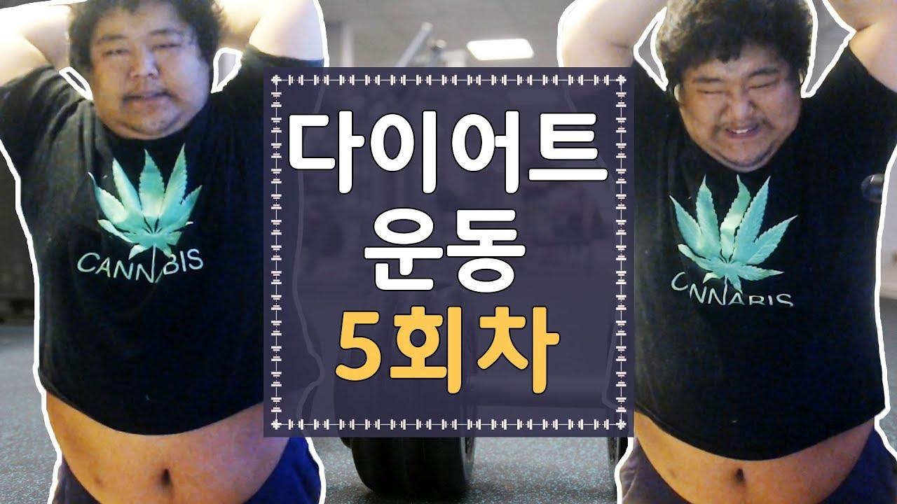 공혁준 150kg 다이어트 운동 5회차 - YouTube