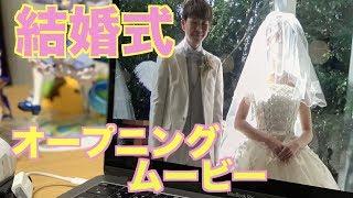 今まで結婚式準備動画を出していましたが、 ついに先日、結婚式を行いま...