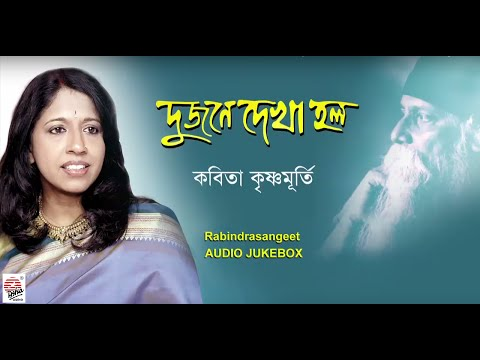 Dujone Dekha Holo | Kavita Krishnamurti | Audio Jukebox | Rabindra Sangeet
