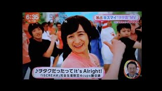 Kis-My-Ft2が今月22日にリリースするニューアルバム「I SCREAM」から、...