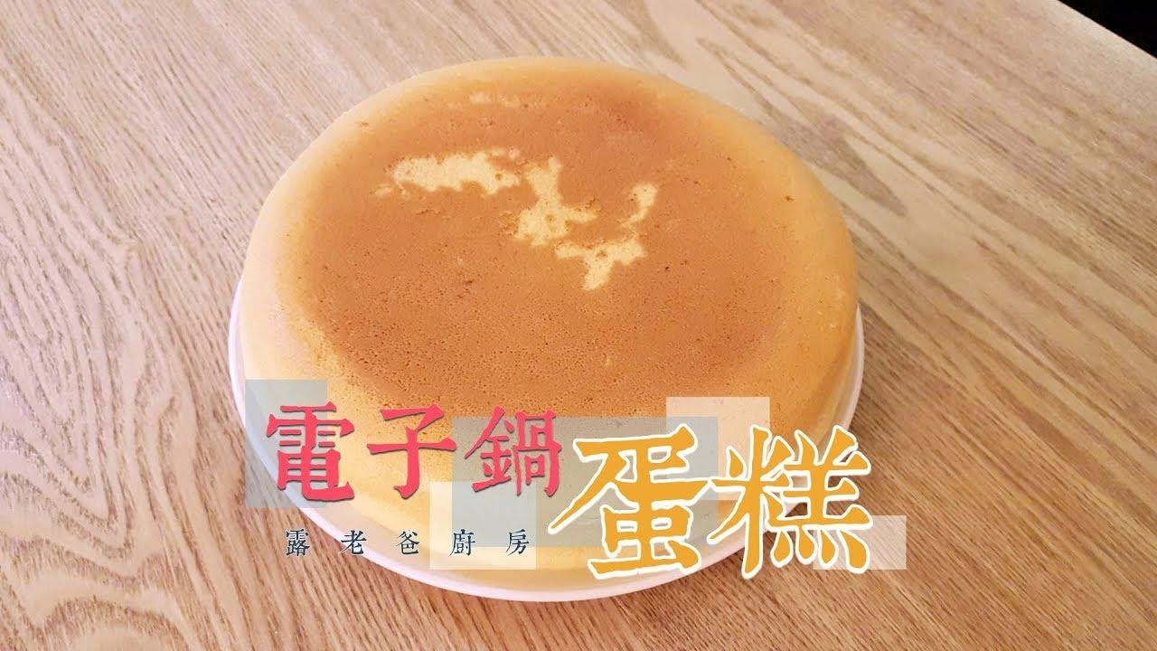 露露這一家:【電子鍋食譜|蛋糕】超簡單的蒸蛋糕,有一個量米杯和打蛋器就能搞定 - YouTube