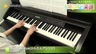 使用した楽譜はコチラ→http://www.print-gakufu.com/score/detail/89370...