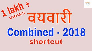 वयवारी shortcut method || problems on Ages || Examguide_ Rajyseva_PoliCE Bharti_Talathi Bharti_MPSC