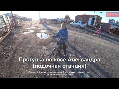 2020.05.31 Прогулка по косе Александра (лодочная станция, причал). Анадырь Чукотка Арктика