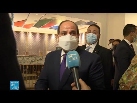 ماذا قال الرئيس السيسي لفرانس24 بشأن التصعيد بين إسرائيل والفلسطينيين؟  - نشر قبل 2 ساعة