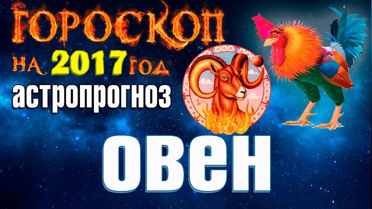 Астропрогноз гороскоп на 2018 год Овен