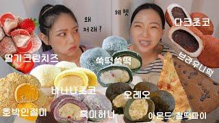 [집순이 자매 먹방] 딸기 크림치즈떡, 다크초코떡, 호…