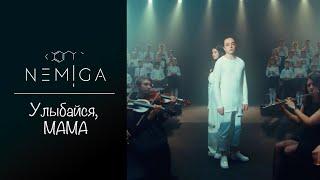 Смотреть клип Nemiga - Улыбайся, Мама