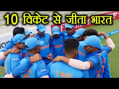 U 19 Cricket World Cup: Team India wins over Papua New Guinea by 10 wickets  वनइंडिया हिंदी