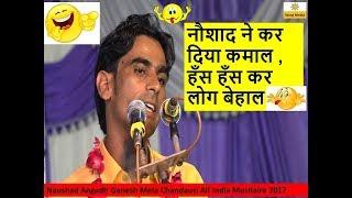 नौशाद ने कर दिया कमाल , हँस हँस कर लोग बेहाल  | Naushad Angadh Latest Chandausi Mushaira 2017