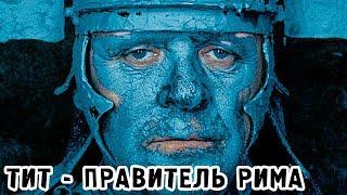 Тит – правитель Рима (1999) «Titus» - Трейлер (Trailer)