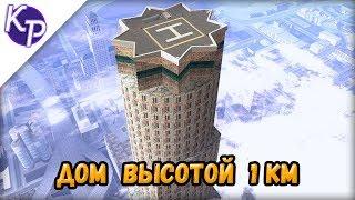 ОЧЕНЬ высокий дом - моды (GTA SA Android)