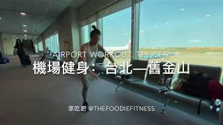 Travel Workout: 晨間的機場健身