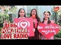 День рождения LOVE RADIO Это Волгоград детка Видео из Волгограда mp3