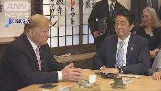 日本側の大統領厚遇を報道・・・「最初の一日、観光客」(19/05/27)