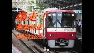 【大迫力!】京急高速通過集!