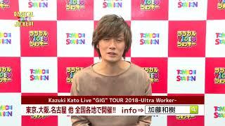 加藤和樹 NewAlbum「UltraWorker」 7/18発売 近年は声優としての活動も...