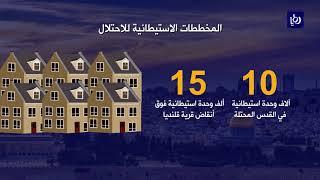 105 منازل ومنشآت سكنية وتجارية في القدس تم هدمها منذ بداية العام الحالي - (19-8-2017)