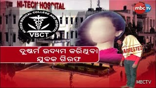 """ଧରା ପଡିଲା Kitchen Boy"", Hitech Medical College Girl Student Attempts Suicide || Demand for justice"