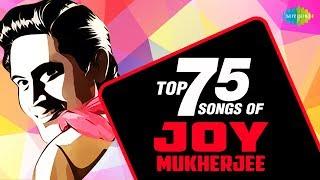 75 songs of Joy Mukherjee | जॉय मुखर्जी के 75 गाने | One Stop Jukebox