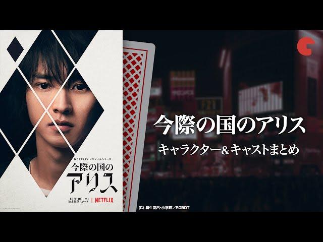 映画予告-「今際の国のアリス」キャラクター&キャスト【まとめ】