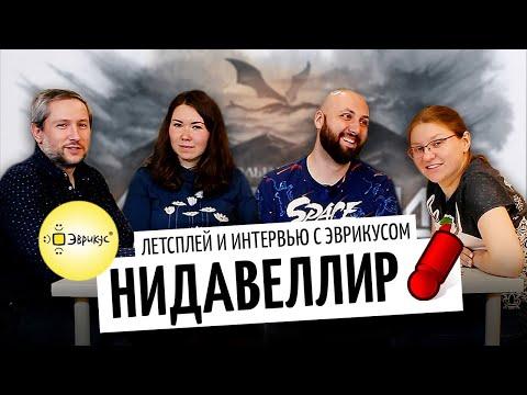 НИДАВЕЛЛИР — новая настольная игра от ЭВРИКУС + интервью с издателем на OMGames / ноябрь 2020
