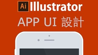 手机手機APP UI设计設計 Illustrator(AI)教程#4-1