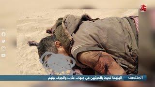 الهزيمة تحيط بالحوثيين في جبهات مأرب والجوف ونهم