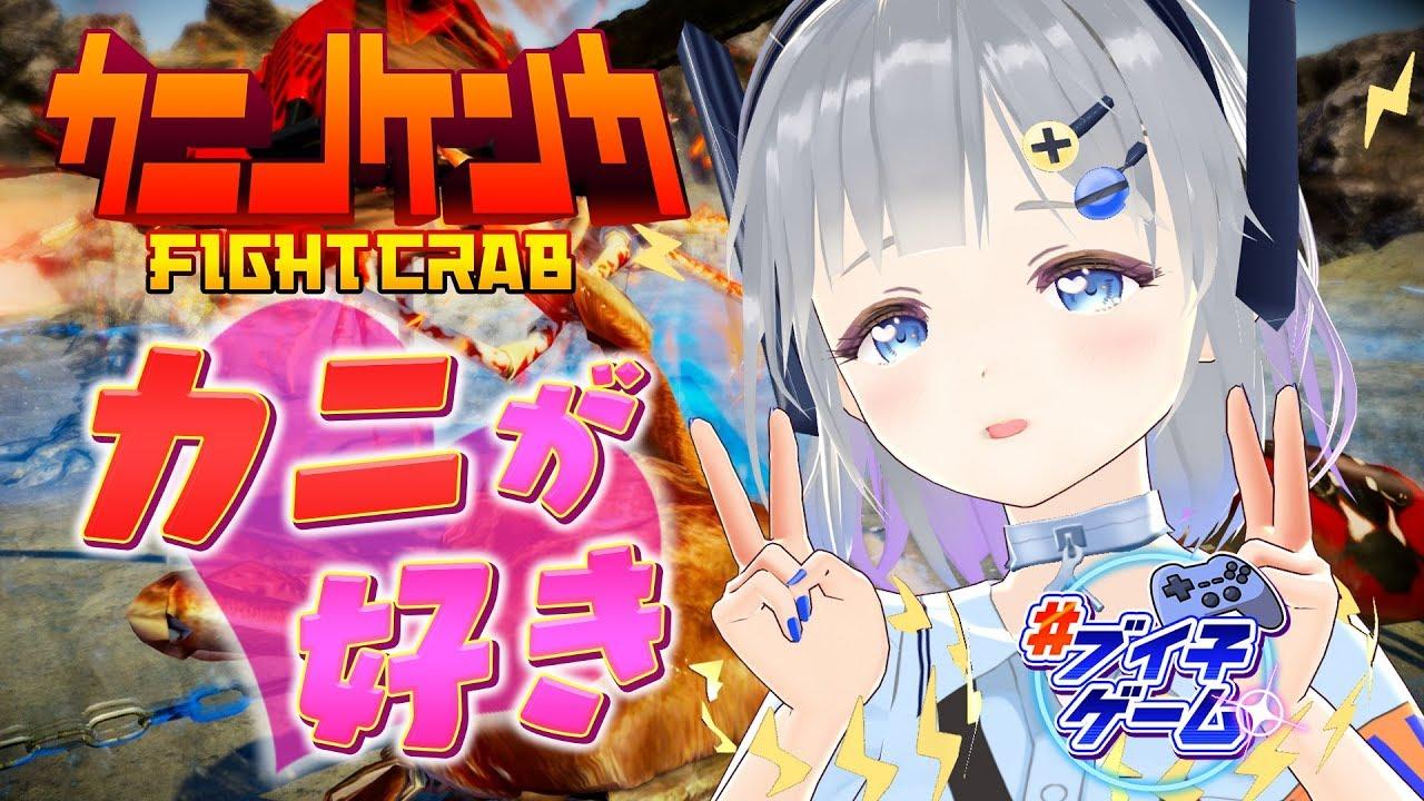 【ゲーム実況】ブイ子はカニが大好き♡「カニノケンカ」【ゲーム実況 2020/07/03】